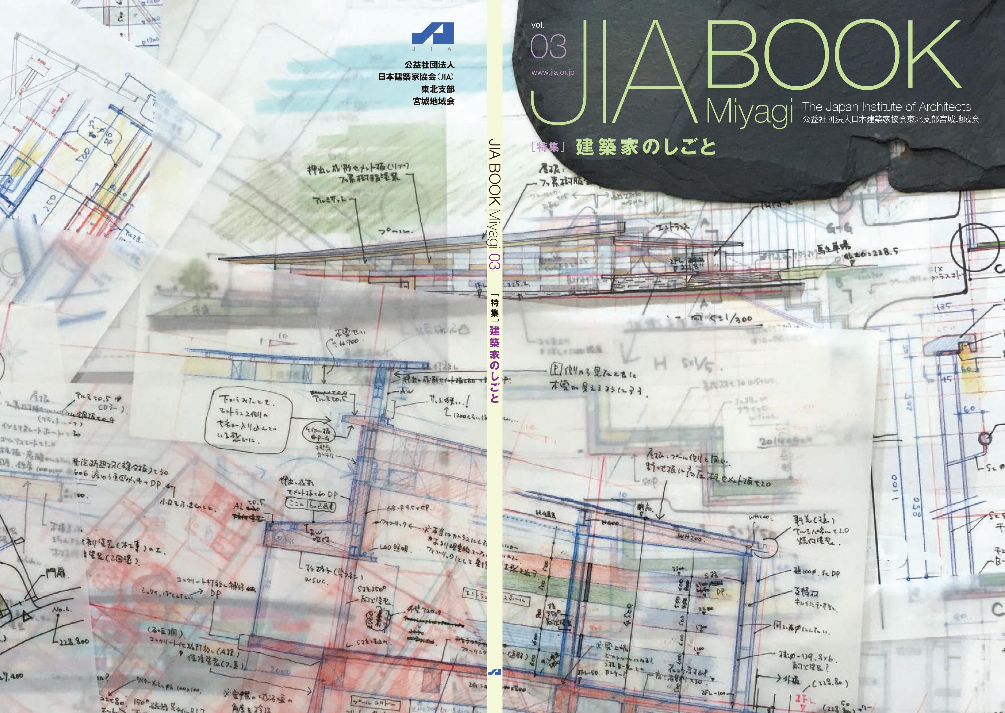 jia_A5book3-161014-1.indd